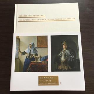 フェルメールとレンブラント 17世紀オランダ黄金時代の巨匠たち 図録(アート/エンタメ)