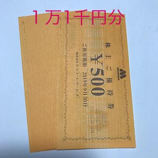 モスバーガー 株主優待券 1万1千円分(500円券×22枚)(フード/ドリンク券)