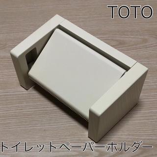 トウトウ(TOTO)のTOTO トイレットペーパーホルダー YH51R 抗菌(トイレ収納)