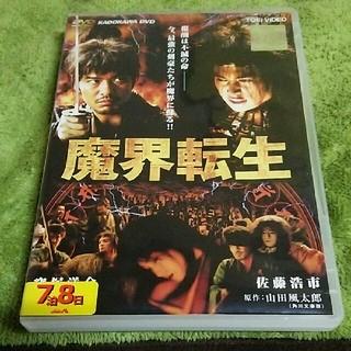 DVD 魔界転生 窪塚洋介 佐藤浩一