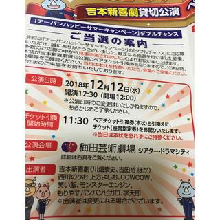 吉本新喜劇 貸切公演 ペアチケット 引換券(お笑い芸人)