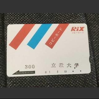 立教大学 コピーカード(2000円相当)(その他)