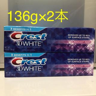 クレスト(Crest)の新品 クレスト 3D ホワイト ホワイトニング 歯磨き粉(歯磨き粉)