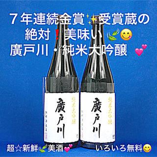 絶対美味い❗😋  【廣戸川 純米大吟醸💕】720ml  2本(日本酒)