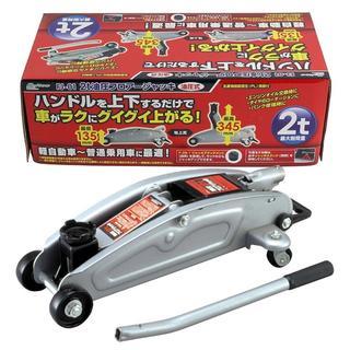 フロアージャッキ 2t ローダウン 油圧式 操作簡単(メンテナンス用品)