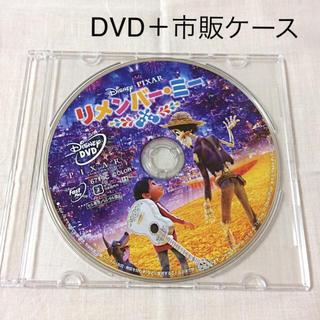 ディズニー(Disney)のリメンバーミー  DVD+市販ケース(アニメ)