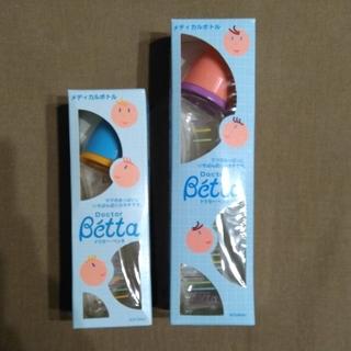 ベッタ(VETTA)の【新品・未使用】ドクターベッタ 哺乳瓶(哺乳ビン)