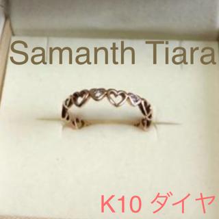 サマンサティアラ(Samantha Tiara)のサマンサティアラ   ダイヤリングk10 (リング(指輪))