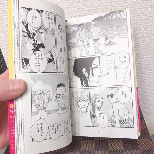 安野モヨコ カメレオンアーミー エンタメ/ホビーの漫画(女性漫画)の商品写真