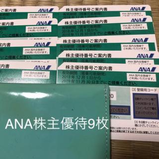 エーエヌエー(ゼンニッポンクウユ)(ANA(全日本空輸))のANA 最新 株主優待 9枚(その他)
