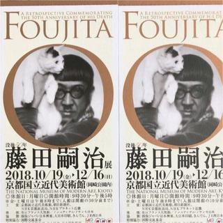 「没後50年 藤田嗣治展」展覧会チケット2枚  京都国立近代美術館(美術館/博物館)