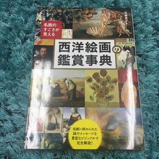 西洋絵画 の鑑賞辞典(アート/エンタメ)
