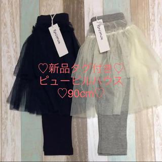 ナルミヤ インターナショナル(NARUMIYA INTERNATIONAL)の新品 タグ付き♡ ピューピルハウス チュール スカッツ セット ♡ 90 (パンツ/スパッツ)