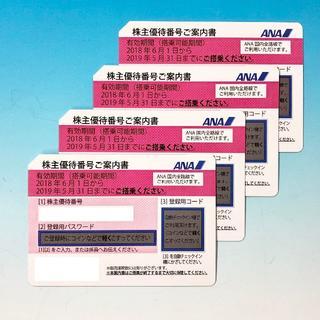 エーエヌエー(ゼンニッポンクウユ)(ANA(全日本空輸))のANA株主優待券4枚 (航空券)