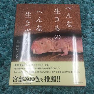 変な生きもの 変な生きざま 早川いくを 読む写真集(アート/エンタメ)