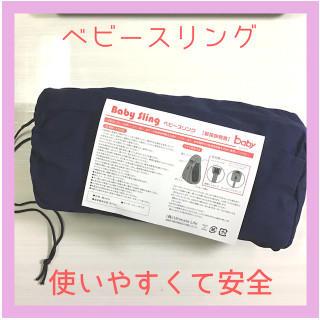 送料無料☆ベビースリング 抱っこ紐 ベビーキャリア 新生児 紺色(抱っこひも/おんぶひも)