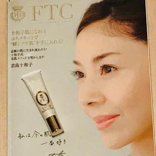 エフティーシー(FTC)のフェリーチェトワコ   UVパーフェクト FFクリーム (化粧下地)