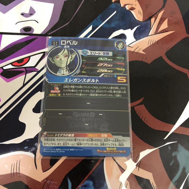 ドラゴンボール(ドラゴンボール)の‼️UM3-36ロベル‼️ エンタメ/ホビーのトレーディングカード(シングルカード)の商品写真