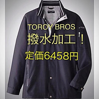 トロイ(TOROY)のTROY BROS 撥水加工モノトーンジャケット(TB17162)(マウンテンパーカー)