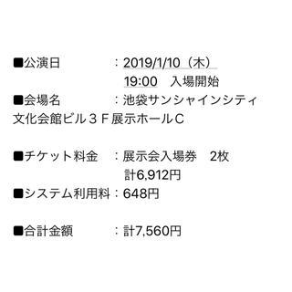 ボウダンショウネンダン(防弾少年団(BTS))のBTS 1/10 展示会チケット 2枚 池袋サンシャイン(その他)