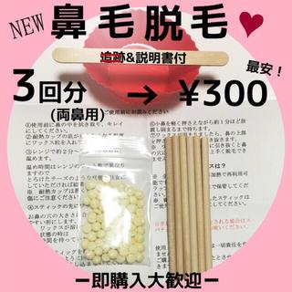 ノーズワックス ☺︎ 鼻毛脱毛 鼻毛 300円 最安値 説明書付 ❤︎(脱毛/除毛剤)