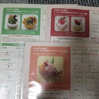 フェリシモ(FELISSIMO)の作り方レシピ 3種類(その他)