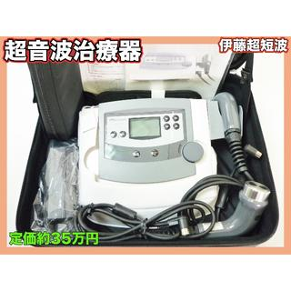 伊藤超短波 イトー US-100 超音波治療器 定価約35万円 取説 ケース (その他)