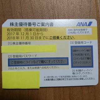 エーエヌエー(ゼンニッポンクウユ)(ANA(全日本空輸))のANA 株主優待 1枚 2018.11.30まで(航空券)