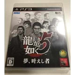 プレイステーション3(PlayStation3)のPS3龍が如く5 夢、叶えしもの(家庭用ゲームソフト)