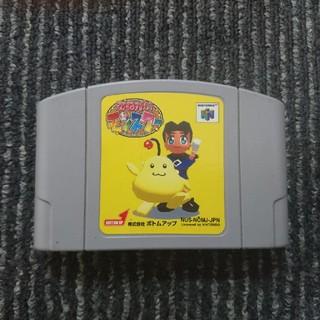 ニンテンドウ64(NINTENDO 64)のN64 おねがいモンスター(家庭用ゲームソフト)