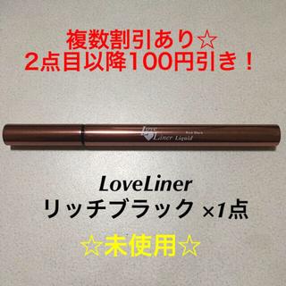 エムエスエイチ(msh)の【LoveLiner☆複数割引あり】未使用☆リキッドアイライナー(アイライナー)