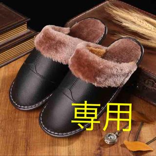 柔らかい牛革スリッパ・本革モコモコ暖かいルームシューズ 黒(スリッパ/ルームシューズ)