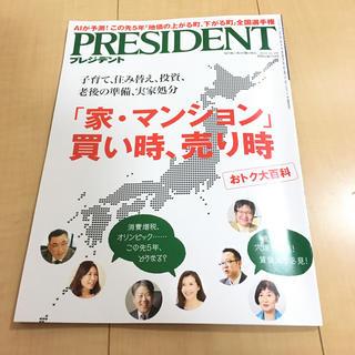 プレジデント 2018.12.3号(ニュース/総合)