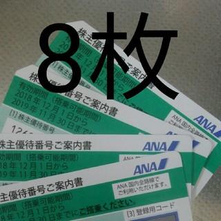 エーエヌエー(ゼンニッポンクウユ)(ANA(全日本空輸))のANA株主優待券 8枚(航空券)