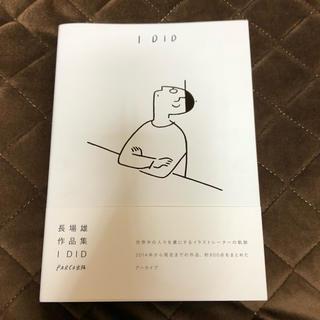 長場雄作品集 IDID(アート/エンタメ)