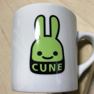 キューン(CUNE)のCUNE マグカップ2(グラス/カップ)