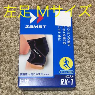 ザムスト(ZAMST)のザムスト RK-1 左足 M サポーター(トレーニング用品)