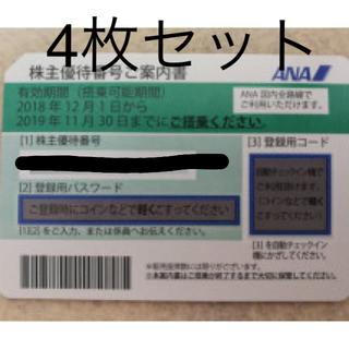 エーエヌエー(ゼンニッポンクウユ)(ANA(全日本空輸))のANA株主優待券  4枚  ラクマパック発送(航空券)