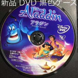 ディズニー(Disney)のDVD 新品 黒色ケース入り アラジン★即購入⭕️迅速発送(アニメ)