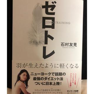 サンマークシュッパン(サンマーク出版)のゼロトレ ZERO TRAINING(趣味/スポーツ/実用)