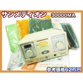 家庭用電位治療器 サンメディオン 30000MA 付属品多数 取説 箱付 (その他)