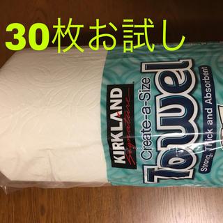 コストコ(コストコ)のコストコ☆キッチンペーパーお試し(収納/キッチン雑貨)