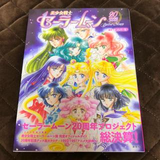 美少女戦士セーラームーン20周年記念BOOK(アート/エンタメ)