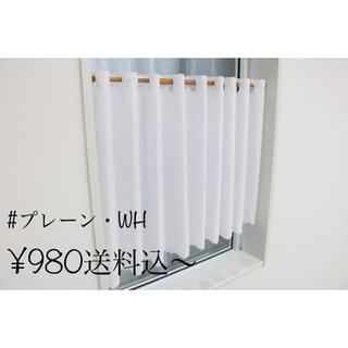 ★新品・全3サイズ★UV遮熱ミラーレースカフェカーテン(プレーン・WH)(レースカーテン)