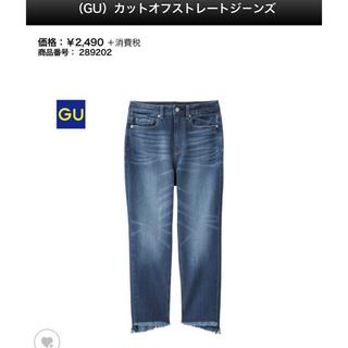 ジーユー(GU)のGU♡カットオフストレートジーンズ 未使用(デニム/ジーンズ)