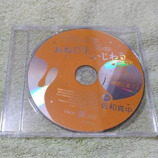 佐和真中★らぶえっちなカレのおねだり&いじわるCD アニメイト特典CD(CDブック)
