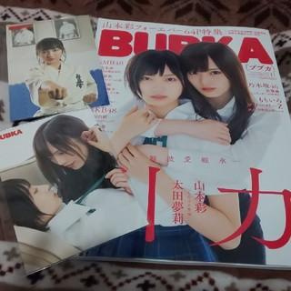 エヌエムビーフォーティーエイト(NMB48)のBUBKA 戎橋TSUTAYA限定ポストカード付き(アイドルグッズ)