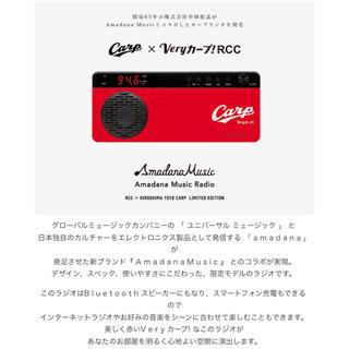 ヒロシマトウヨウカープ(広島東洋カープ)のAmadana Music コラボ Carp×RCC カープラジオ(ラジオ)