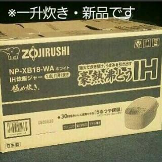 ゾウジルシ(象印)の新品 象印 IH炊飯ジャー 一升炊き NP-XB18-WA(炊飯器)