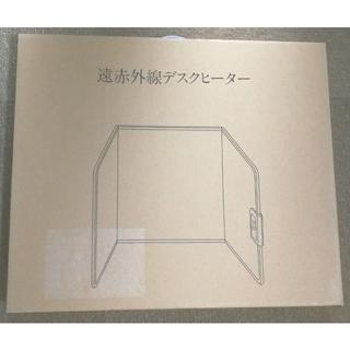 新品 InSpring 遠赤外線デスクヒーター 省エネパネルヒーター (電気ヒーター)